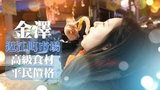 近江町市場-吃起來//もりもり迴轉壽司//金澤市//日本北陸《萌萌出國趣》