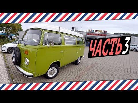 Путешествие в Европу на машине из Москвы. Часть 3. Чехия Франция