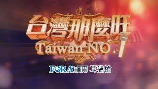 2019.2.9【台灣那麼旺】第141完整版