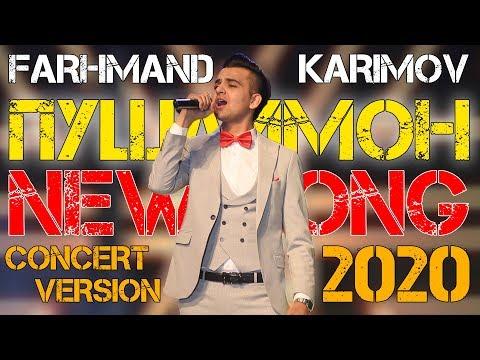 Фарахманд Каримов - Пушаймони 2020 | Farahmand Karimov - Pushaymoni 2020