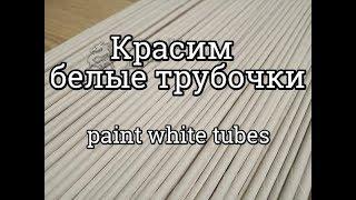 Красим БЕЛЫЕ трубочки/обработка белых трубочек/плетение из газетных трубочек