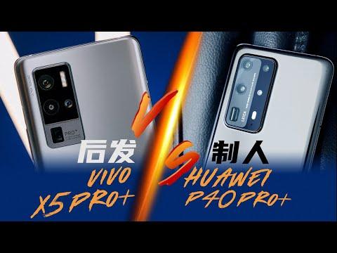 【享比】vivo X50 Pro+ VS 华为P40 Pro+ :后发制人 - XYZONE
