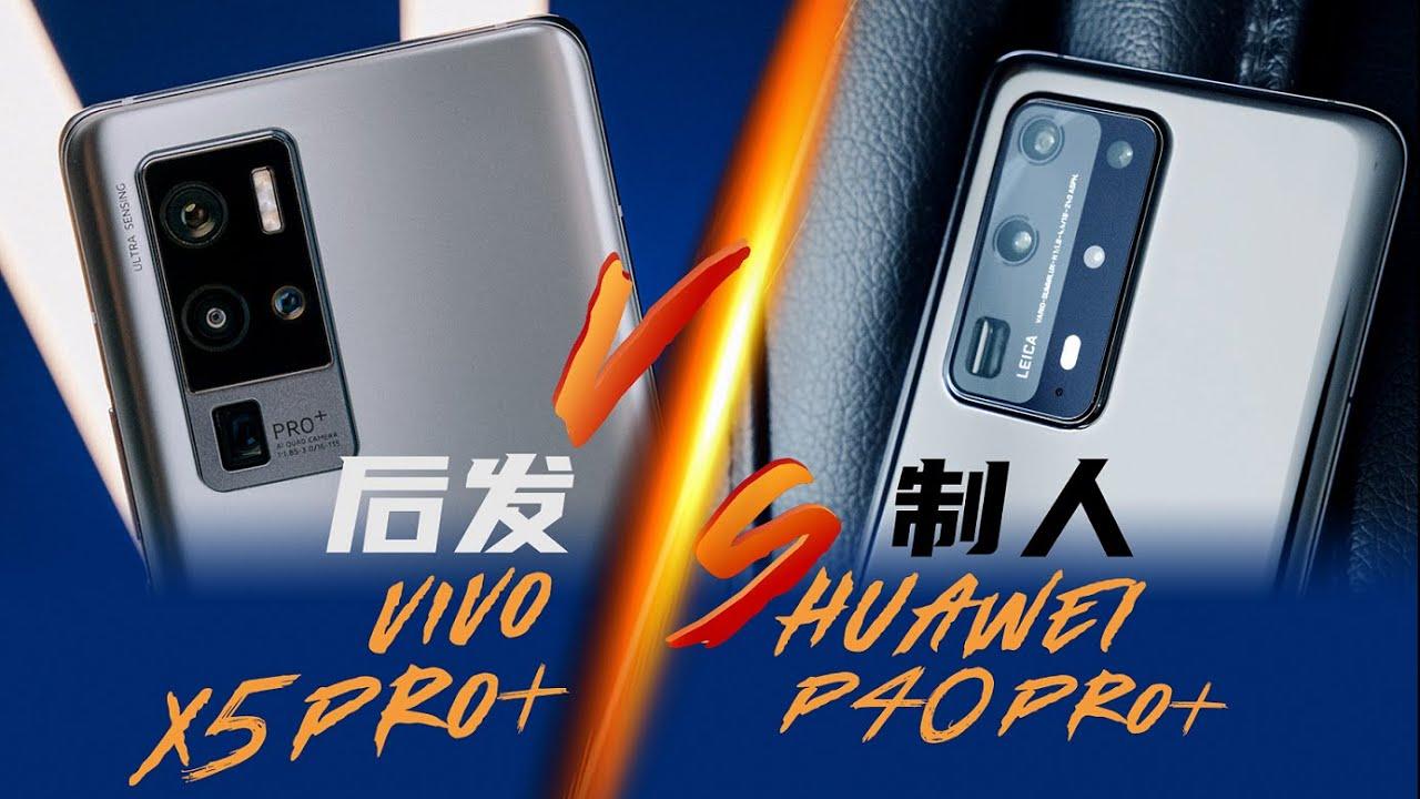 【享比】vivo X50 Pro+ VS 华为P40 Pro+ :后发制人 – XYZONE