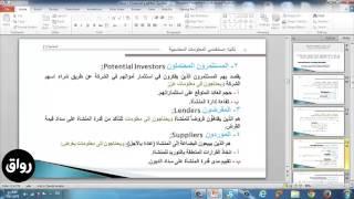 رواق : مبادئ المحاسبة - المحاضرة 3 - الجزء 3