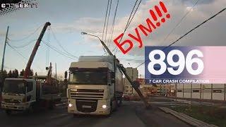 Car Crash Compilation 896 - May 2017