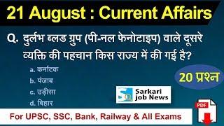 21 August 2018 करेंट अफेयर्स हिंदी | Current Affairs Hindi PDF - The Hindu - Sarkari Job News