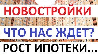 видео Квартира в ипотеку в Подмосковье: условия ипотеки на квартиры в новостройках