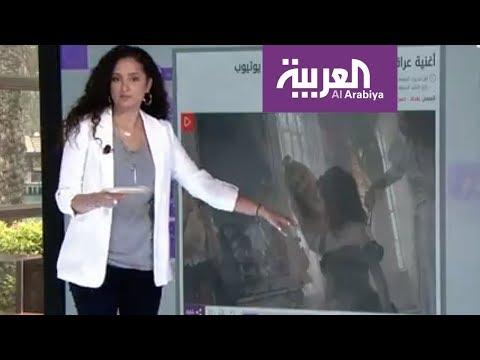 العربية.نت اليوم.. -عروسة- عراقية تحطم أعراف الزواج وإيرانية تنتفض  - 10:21-2018 / 8 / 19