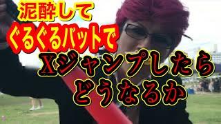 なにわのTOMO【グルグルバットでXジャンプに挑戦】 thumbnail