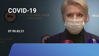 Сovid-19. Данные в Якутии на 05.02.21