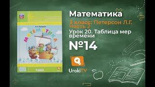 Урок 20 Задание 14 – ГДЗ по математике 3 класс (Петерсон Л.Г.) Часть 2