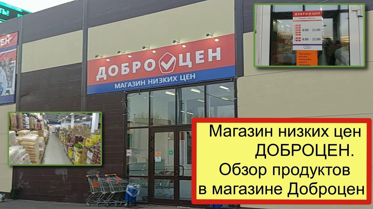 Магазин Доброцен Режим