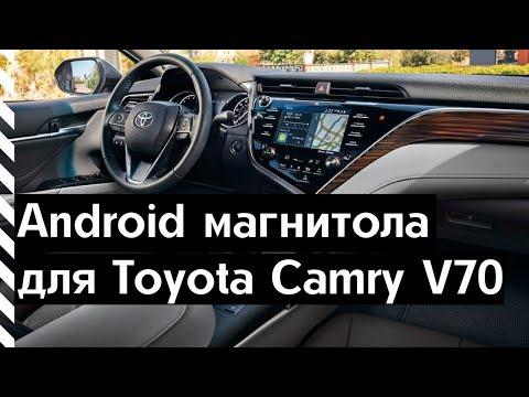 Магнитола в Штатное место Toyota Camry XV70 2017+