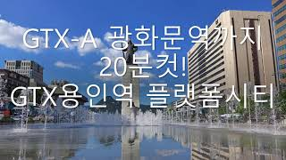 광화문까지 20분컷! GTX용인플랫폼시티!