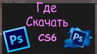 Adobe Photoshop CS 6 на русском скачать бесплатно