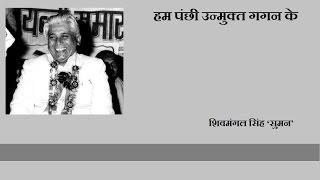 Hum Panchhi Unmukt Gagan Ke  by Shivmangal Singh Suman