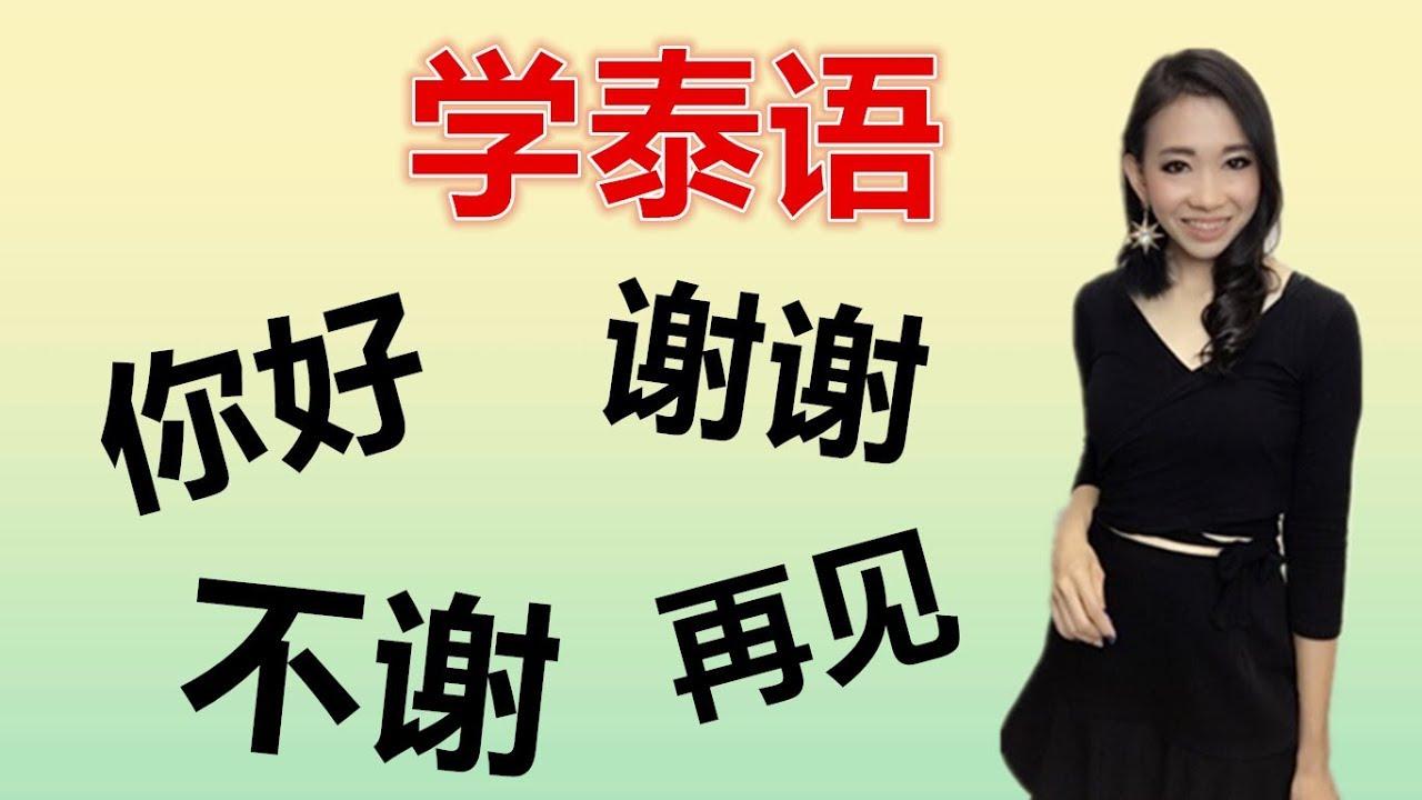 泰语你好_跟PoppyYang学泰语:你好/谢谢/不谢/再见 by PoppyYang - YouTube