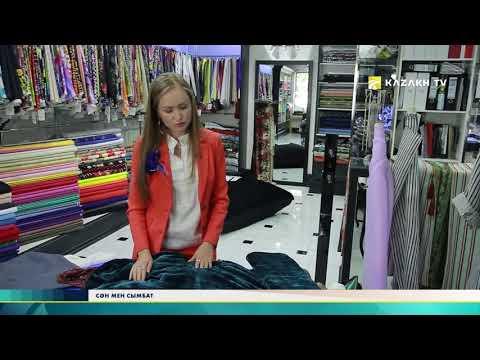 Fashion Guide 16-шығарылым