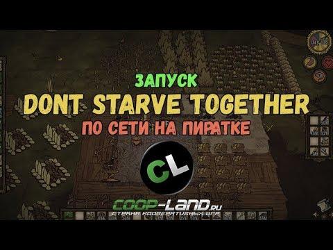 Как играть в Dont Starve Together на пиратке 2019. Как запустить Dont Starve Together на пиратке
