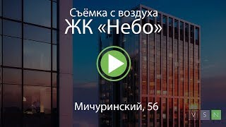 видео Небо у метро Раменки от застройщика Capital Group ????  1000 Новостроек