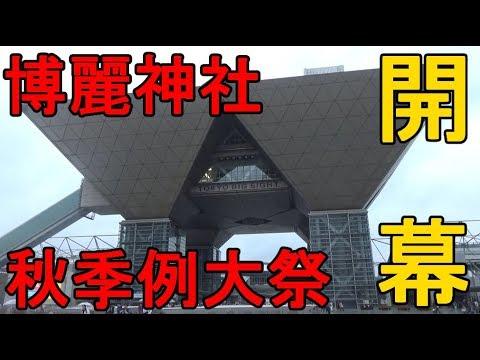 【東方】博麗神社秋季例大祭�年)にサークル参加してきました