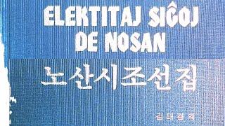 노산 이은상 시조선집 에스페란토 번역 공부 | Elektitaj Siĝoj de Nosan