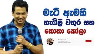 Tissa Jananayake Episode 88
