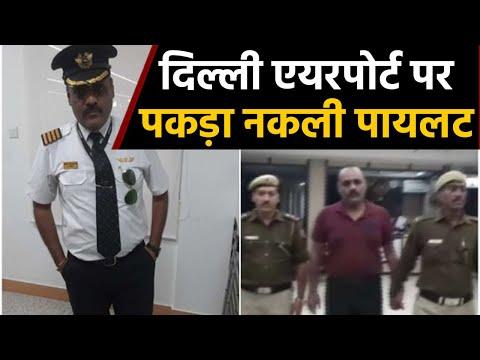 Delhi IGI Airport पर Fake Pilot गिरफ्तार, 15 बार कर चुका है यात्रा | वनइंडिया हिंदी
