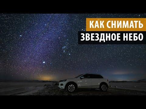 Все о ночной фотографии и фотосъемке звездного неба Часть II