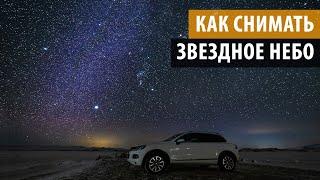 Как снимать звездное небо. (как снимать звезды)(Как правильно фотографировать звездное небо. Статичные звезды и шлейфы звезд. Урок по фотографии. http://zerkalka2..., 2014-11-05T12:36:19.000Z)