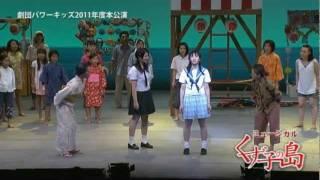 劇団パワーキッズ2011年度本公演 東日本大震災において多くの被災された...