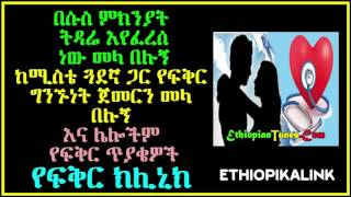 I need Your Advice ETHIOPIKALINK