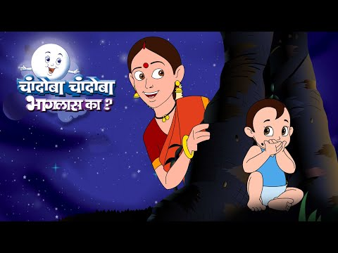 Top Animated Marathi Balgeet | Chandoba chandoba | Marathi Balgeet ani Badbad Geet by Jingle Toons
