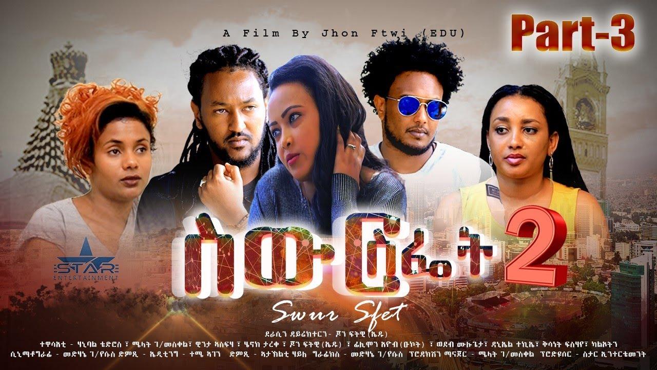 New Eritrean Series Movie 2020 Nsha Part 5 ንስሓ 5ክፋል Youtube