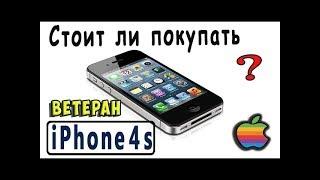 стоит ли покупать старичка iPhone 4s спустя 12 лет!? Поговорим о старых Apple смартфонах