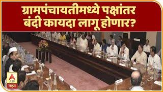 Gram Panchayat | ग्रामपंचायतीमध्ये पक्षांतर बंदी कायदा लागू होणार? | ABP Majha