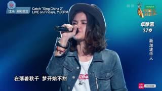 Download lagu Sing! China Season 2 Episode 4 – Olinda Cho