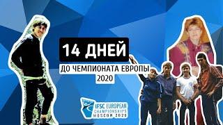 14 days till the Climbing European Championships 2020