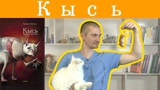 """Обзор книги Татьяны Толстой """"Кысь""""."""