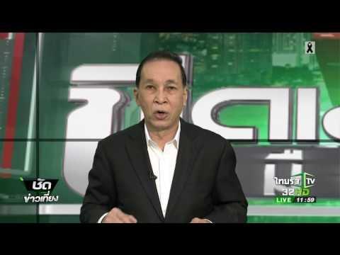 ย้อนหลัง ขีดเส้นใต้เมืองไทย : บุกอายัดทรัพย์ 400 ลบ. เจ้าพ่อเงินกู้ | 07-02-60 | ชัดข่าวเที่ยง