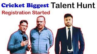 CRICKET BIGGEST TALENT HUNT | Registration Started | FREE* Talent Hunt