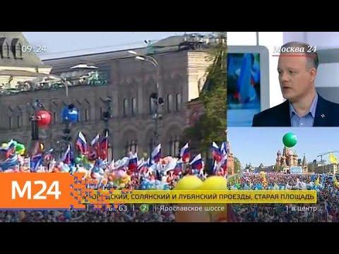 История праздника 1 мая - Москва 24