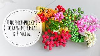 Обзор флористических товаров из Китая для композиций к 8 марта.