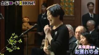 高畑勲監督お別れの会「いのちの記憶」 独唱
