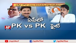 PawanKalyan Vs Prashant Kishor | Is Pk Plans Work to Get Victory for YSRCP? |  | AP24x7