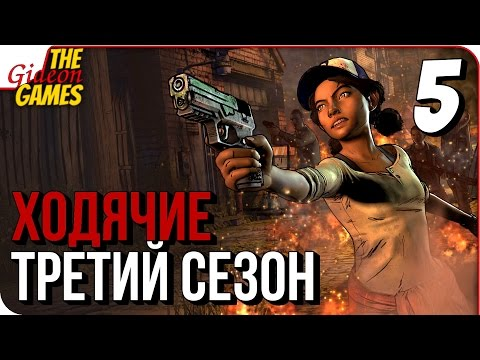 КРОВЬ И КИШКИ! - The Walking Dead — A New Frontier (Ep.2)