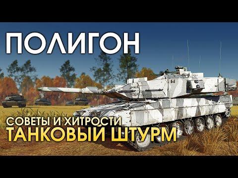 ПОЛИГОН #193: Советы и хитрости — танковый штурм / War Thunder
