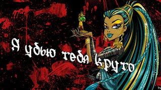 [Monster High]Нефера Де Нил. Клип - Я убью тебя круто.