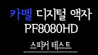 카멜 디지털 액자 PF8080HD 스피커