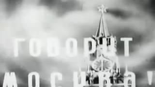 """""""Юрий Левитан"""", автор Лидия Щербакова, исполняет Анна Щербакова"""